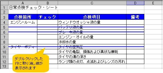 マーク エクセル チェック 【エクセル】チェックマーク(レ点)を入力できる3つの方法
